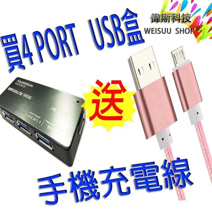 ☆偉斯科技☆4個PORT USB3.0盒*買就贈送手機充電線**集線器 高速傳輸 USB盒 3.0 HUB