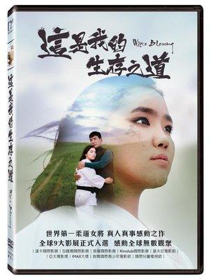 (全新未拆封)這是我的生存之道 White Blessing DVD(得利公司貨)