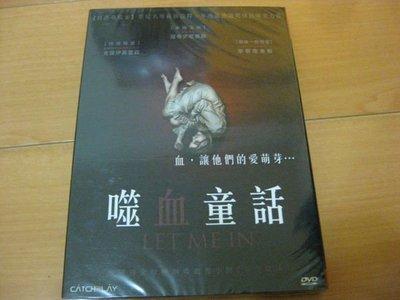 全新歐影《噬血童話》DVD 改編全球獲獎超過50座並造就票房奇蹟的奇幻恐怖片