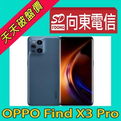 【向東電信光華店】全新oppo find x3 pro 12+256g 6.7吋65w超級閃充手機29500  元