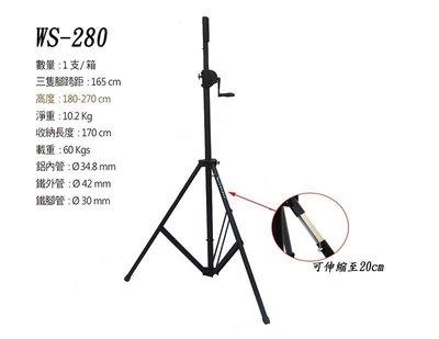 高傳真音響【WS-280】手搖式升降喇叭架/燈光架 齒輪練H:180~270CM(原WP-163B)
