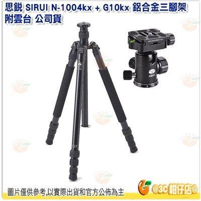 思銳 SIRUI N-1004kx +...