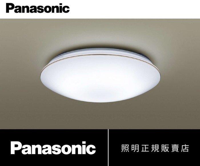 台北市長春路 國際牌授權代理店 Panasonic 32.5W LED LGC31116A09 金邊吸頂燈2019新品