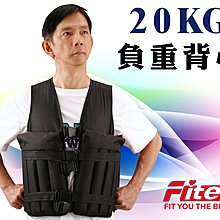 【Fitek 健身網】☆重量可調肌力訓練☆20公斤負重背心☆20公斤加重衣☆20KG重量背心☆平衡統合訓練器材☆鐵砂背心