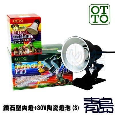 E。。。青島水族。。。台灣OTTO奧圖-爬蟲夾燈 保溫燈罩 文鳥 金絲雀 雛鳥==鑽石型夾燈+30W陶瓷燈泡(S)