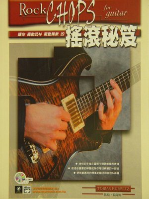 ☆ 唐尼樂器︵☆電吉他有聲教材系列-搖滾秘笈(Rock Chops 附1CD)