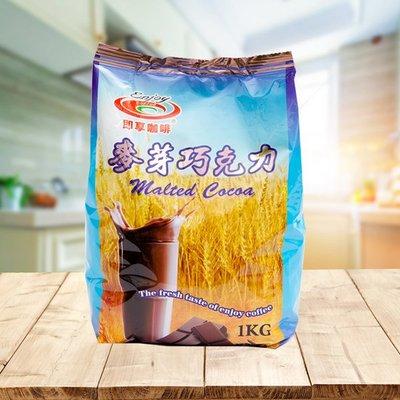 即享® 麥芽巧克力1kg