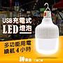 【 附發票 神來也】中款 調光充電式LED掛式...