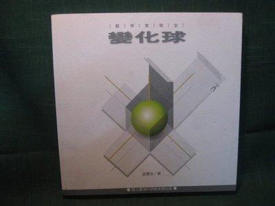 【愛悅二手書坊 08-08】 變化球 孟慶台 著 科學教育館