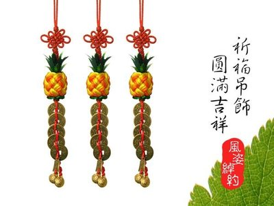 風姿綽約--中國結鳳梨吊飾 (F025) ~新年開運~招財 ~ 好旺來~純手工製作