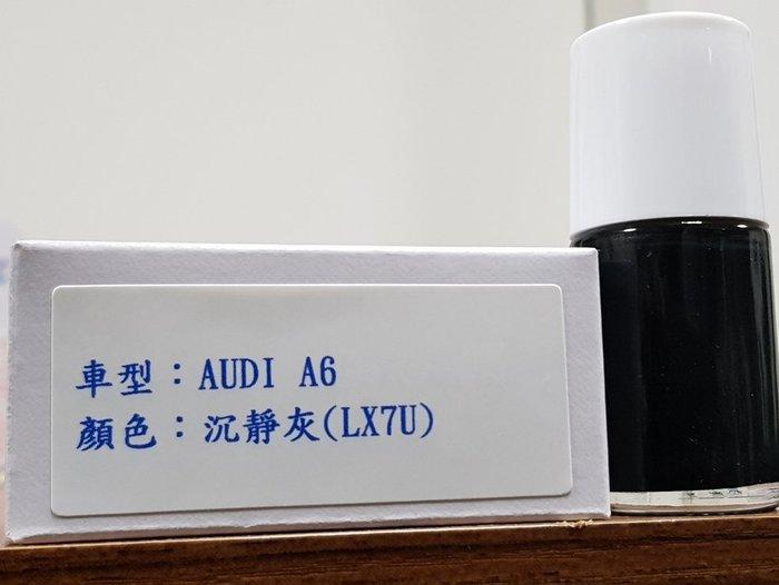 艾仕得(杜邦)Cromax 原廠配方點漆筆.補漆筆 AUDI A6 顏色:沉靜灰(LX7U)