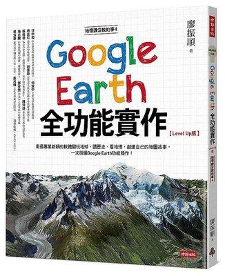 《度度鳥》地理課沒教的事4:Google Earth全功能實作【Level U│時報文化│廖振順│全新│定價:440元