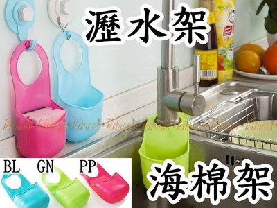 居家廚房浴室海棉肥皂水槽掛袋 水龍頭 瀝水籃置物架 掛袋 扣式 寶衣舖【HF062】