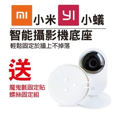 3C-HI客 小蟻攝影機 小米攝影機 夜視版 專用底座 掛牆底座 固定座 壁掛架 支架 監視器 網路攝影機 固定架