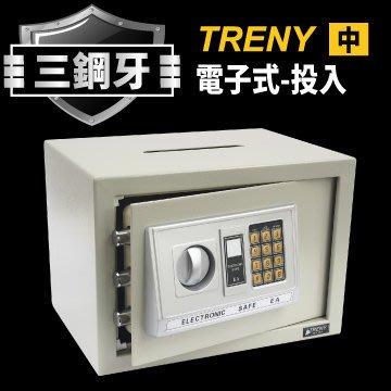 【TRENY直營】三鋼牙-電子式投入型保險箱-中 HD-4434 保固一年 投入孔  密碼保險箱 保險櫃 金庫金櫃