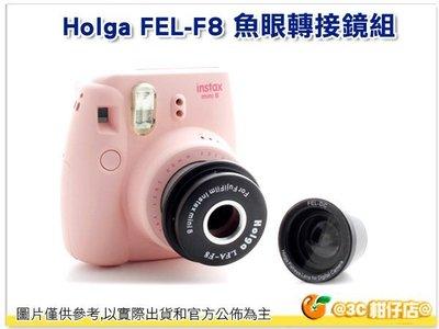 特價出清 Holga FEL-F8 魚眼轉接鏡組 For mini8 MINI9 拍立得 恆昶公司貨 生日 禮物