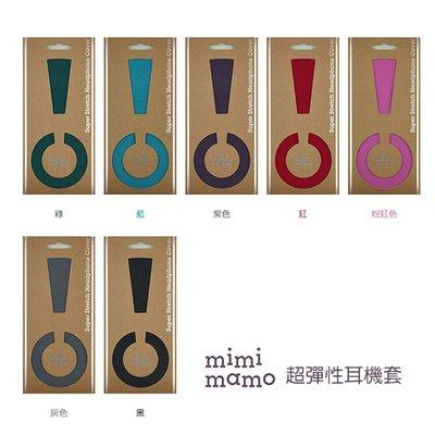 【音樂趨勢】日本 mimimamo 超彈性耳機保護套-藍色 L