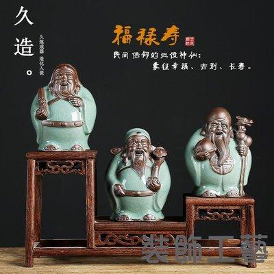哥窯福祿壽三星擺件 陶瓷公仔招財納福裝飾品 客廳風水禮品