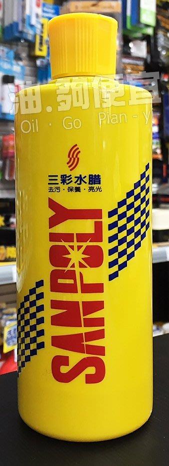 『油夠便宜』SANPOLY三彩水蠟(去汙、保養、亮光)500ml