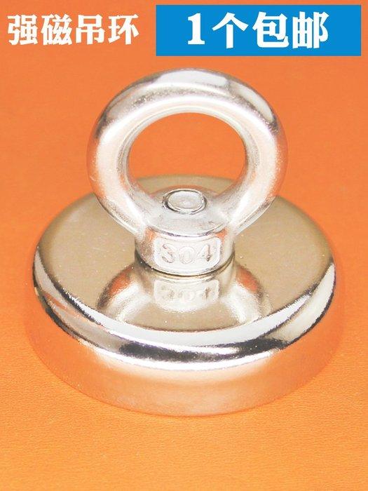 極有家強力磁鐵打撈強磁鐵吸盤直徑60mm釹鐵硼打撈吸鐵石超強力磁鐵#磁鐵#掛鉤#吸鐵石#圓形方形