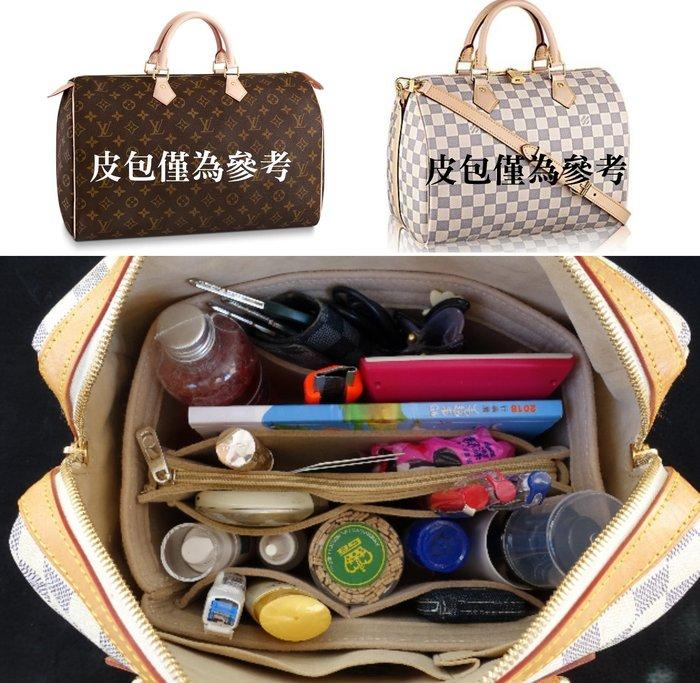 包中包 收納袋 内膽包 SPEEDY  小  卡其色 旅行包 整理分隔  內裡袋 撑包