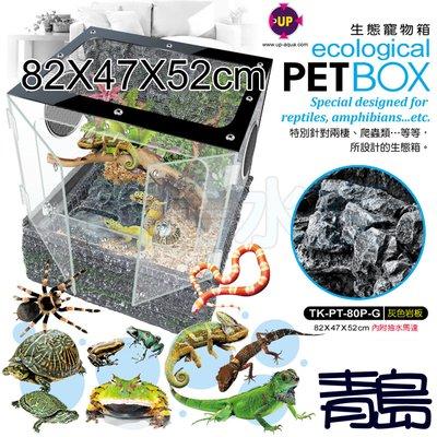 AA。。。青島水族。。。TK-PT-80P-G台灣UP雅柏-生態寵物箱 爬蟲箱 缸==82*47*52cm含馬達