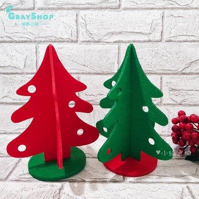 zakka 不織布DIY聖誕樹(S) | GrayShop | 20cm 桌面型 立體 拼接 聖誕節 雜貨 攝影道具