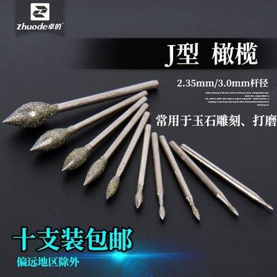 J針橄欖針棗核針雕刻磨頭打磨金剛砂磨棒翡翠瑪瑙玉石加工工具 優品百貨