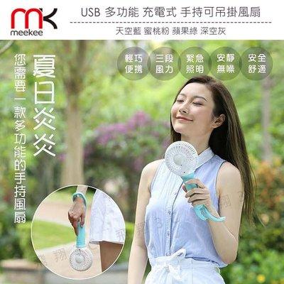 《飛翔無線3C》Meekee USB 多功能 充電式 手持可吊掛風扇〔公司貨〕迷你外出風扇 三段風速 便利照明 輕巧安靜 台北市