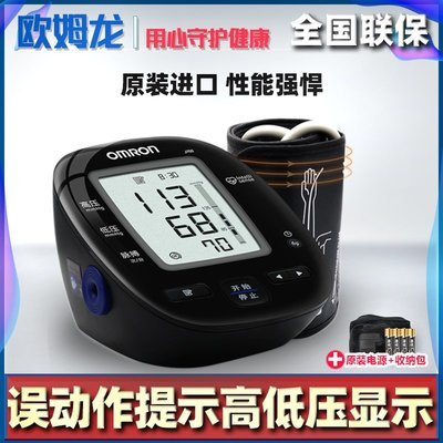 歐姆龍電子血壓測量J750上臂式日本原裝進口帶藍牙智能血壓測量儀