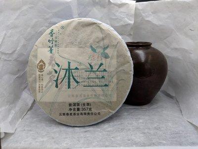 沐蘭 古樹茶 2016年 357克 普洱茶一元起標