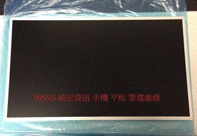 """威宏資訊 ACER 筆電維修  VN7-791G 17.3"""" 1920*1080 FHD 更換面板 維修螢幕破裂 換螢幕"""
