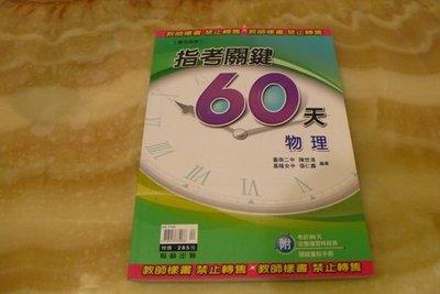 翰林出版 (專攻指考) 指考關鍵60天 物理