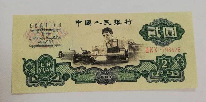 第三套人民幣車工貳元,98新
