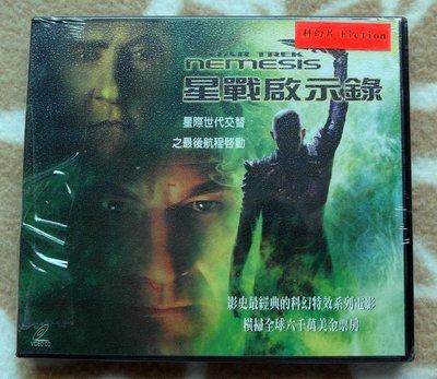 ~ VCD未拆!科幻電影~星艦迷航記~第十部~星戰啟示錄~Star Trek: Nemesis~~