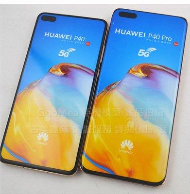 GooMea模型原裝金屬彩屏Huawei華為P40 Pro 6.58吋展示Dummy樣品包膜假機道具沒收玩具摔機拍戲