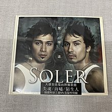 (香港音樂) 全新 Soler 雙聲道 CD (包本地平郵)