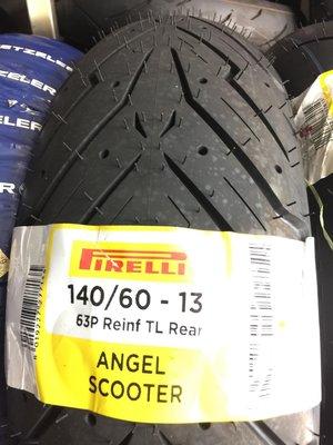 欣輪車業 倍耐力 天使胎 140/60-13  優惠裝2700元 FORCE S-MAX GTS300i