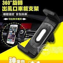 純色系 汽車出風口車載支架 手機支架 360度旋轉 導航支架 不擋視線 iphone HTC LG 三星 【神來也】