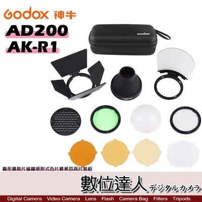 【數位達人】Godox 神牛 AK-R1 磁吸控光套件 適用AD200-H200R 圓形燈頭專用配件 四頁片及色片套組