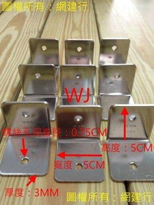 網建行☆南方松專用不銹鋼 L 鐵☆固定片(正不鏽鋼-磁鐵無法吸附)-每片70元