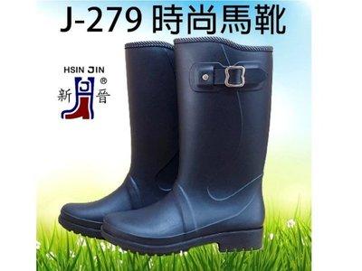 時尚馬靴.雨靴-新晉牌女用雨鞋.靴子.台灣製造J-279【安安大賣場】