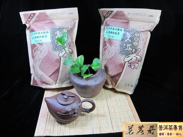 {茗若居普洱茶} 2006年【邦崴古樹喬木大葉種】熟散茶(250公克)~店主珍藏老散茶