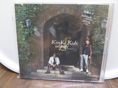 KinKi Kids 第15張單曲,solitude~真實的告別~ / solitude~真実のサヨナラ~(台版通常盤)