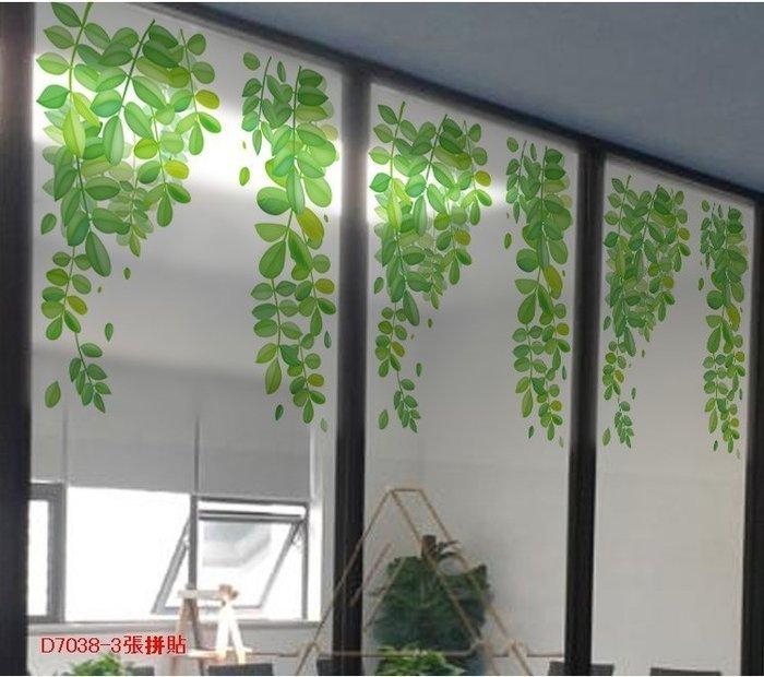壁貼工場-玻璃貼 無痕貼 壁貼 牆貼 透明磨砂 綠葉 藤蔓 窗貼 K7038