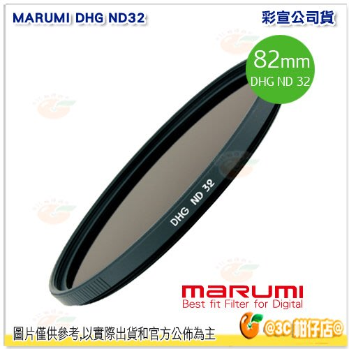 日本製 MARUMI DHG ND32 82mm 數位多層鍍膜減光鏡 減五格 廣角 超薄框 無暗角 彩宣公司貨