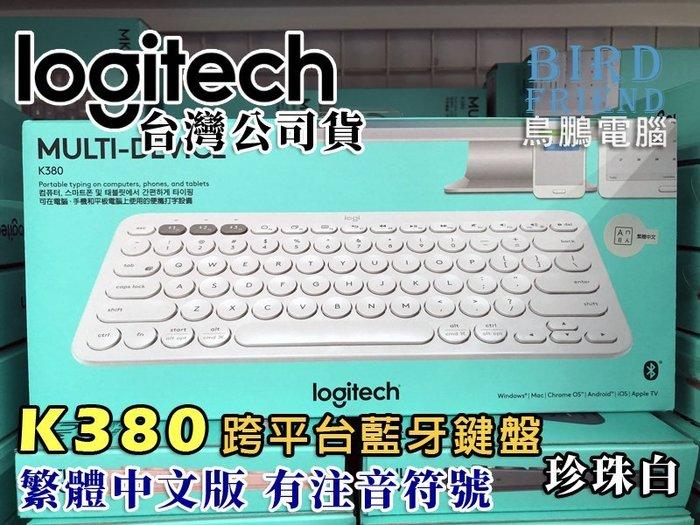 【鳥鵬電腦】logitech 羅技 K380 跨平台藍牙鍵盤 珍珠白 EASY-SWITCH 2年電池壽命 電源開關