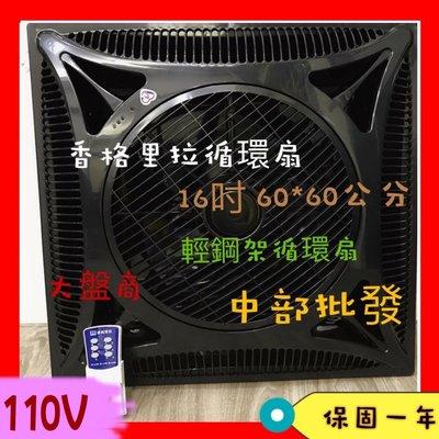 【品質批發工廠】黑色 16吋 香格里拉 PB-123 辦公室節能扇 輕鋼架節能扇 輕鋼架風扇 輕鋼架循環扇 天花板循環扇