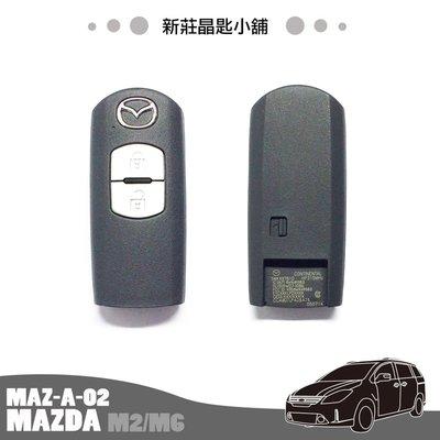 新莊晶匙小舖 正廠馬自達 MAZDA 2 MAZDA 6 KEYLESS  晶片鑰匙複製 感應式遙控器晶片鑰匙