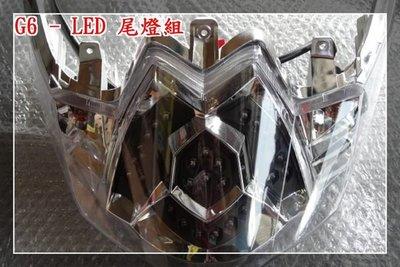 【炬霸科技】G6 光陽 LED 尾燈。尾燈組 尾燈殼 後燈 後燈組 後燈殼 125 150